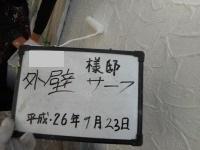 H26.11川越市O様邸外壁下塗りサーフ.jpg