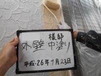 H26.11川越市O様邸外壁中塗り.jpg