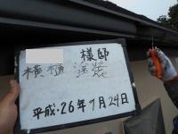 H26.11川越市O様邸樋塗装1.jpg
