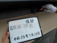 H26.11川越市O様邸破風塗装.jpg