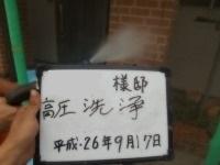 H26.11川越市O様邸高圧洗浄.jpg