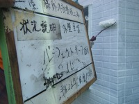 埼玉県志木市、外壁サーフ