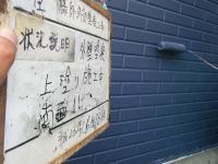 埼玉県志木市、外壁上塗り1回目