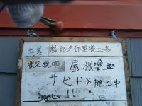 埼玉県志木市、屋根下塗り