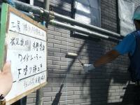埼玉県志木市、外シーラー