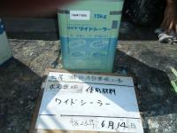 埼玉県志木市、外壁下塗材