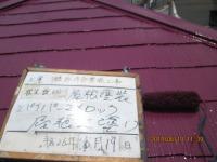 埼玉県志木市、屋根上塗り1回目