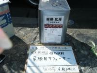埼玉県志木市、屋根下塗り2