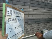 埼玉県志木市、目地コーキング撤去