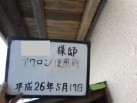 埼玉県入間郡越生町I様邸のアクロン使用前写真