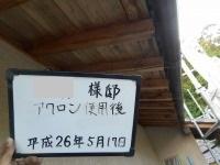 埼玉県入間郡越生町I様邸のアクロン使用後写真