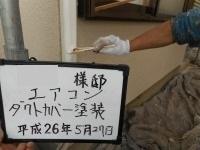 埼玉県入間郡越生町I様邸のエアコンカバー塗装写真