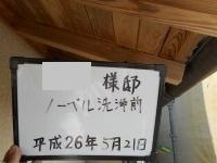 埼玉県入間郡越生町I様邸のノーベル使用前写真