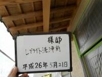 埼玉県入間郡越生町I様邸のレブライト使用前写真