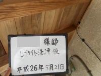 埼玉県入間郡越生町I様邸のレブライト使用後写真