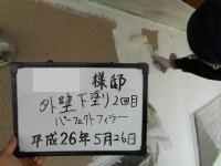 埼玉県入間郡越生町I様邸の外壁下塗りフィラー施工写真