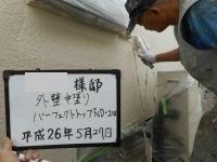 埼玉県入間郡越生町I様邸の外壁中塗り施工写真