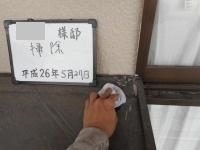 埼玉県入間郡越生町I様邸のお掃除写真