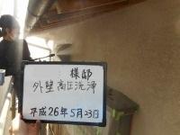 H26.9越生I様邸洗浄.jpg