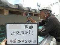 H26.9越生I様邸雨樋取付.jpg