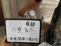 埼玉県入間郡越生町I様邸の養生作業写真