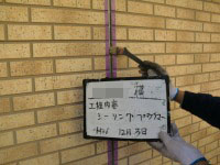 H27.1月川越市M様目地プライマー.jpg