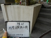 H27.1月鳩山町H様邸塀施工前.jpg
