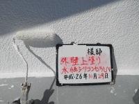 H27.1月鳩山町H様邸外壁上塗り.jpg