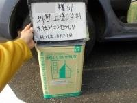 H27.1月鳩山町H様邸外壁上塗塗料.jpg