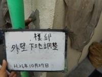 H27.1月鳩山町H様邸外壁下地調整3.jpg