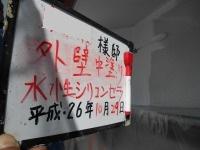 H27.1月鳩山町H様邸外壁中塗り.jpg