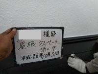 H27.1月鳩山町H様邸屋根タスペーサー.jpg