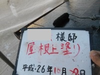 H27.1月鳩山町H様邸屋根上塗り.jpg