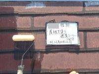 H27.1月鳩山町H様邸屋根下塗り1.jpg
