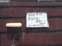 H27.1月鳩山町H様邸屋根下塗り2.jpg