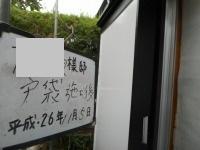 H27.1月鳩山町H様邸戸袋施工後.jpg