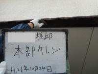 H27.1月鳩山町H様邸木部ケレン.jpg