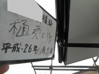 H27.1月鳩山町H様邸樋施工後.jpg