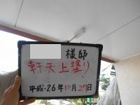 H27.1月鳩山町H様邸軒天上塗.jpg