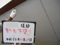 H27.1月鳩山町H様邸軒天下塗.jpg