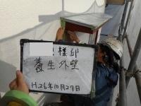 H27.1月鳩山町H様邸養生.jpg