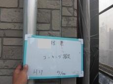 H27.12_ふじみ野市Y様_コーキング撤去.jpg