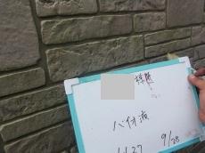 H27.12_ふじみ野市Y様_バイオ.jpg