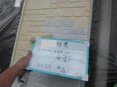 H27.12_ふじみ野市Y様_外壁中塗り.jpg
