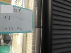 H27.12_ふじみ野市Y様_樋.jpg