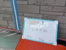 H27.12_ふじみ野市Y様_注入.jpg