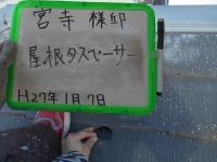 H27.2月ふじみ野市M様タスペーサー.jpg