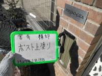 H27.2月ふじみ野市M様ポスト上塗り.jpg