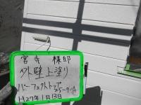 H27.2月ふじみ野市M様上塗り.jpg