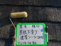 H27.2月ふじみ野市M様屋根下塗り2.jpg